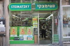 Steimatzky bookstore in Jerusalem