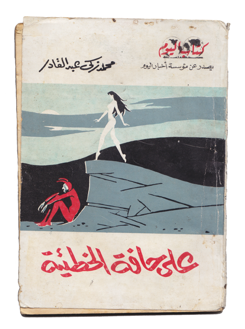 vintage book covers from the arabic world  u00bb mobylives