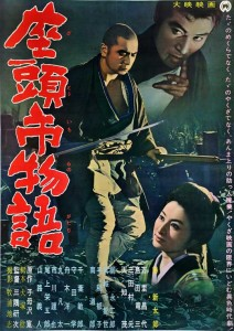 zatoichi-on-the-road-movie-poster-1963-1020688455