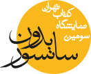Tehran Book Fair Uncensored continues, highlighting censored voices from the Persian diaspora